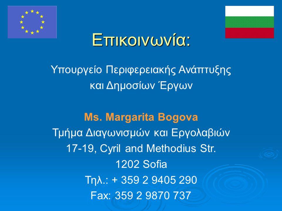Επικοινωνία: Υπουργείο Περιφερειακής Ανάπτυξης και Δημοσίων Έργων Ms. Margarita Bogova Τμήμα Διαγωνισμών και Εργολαβιών 17-19, Cyril and Methodius Str