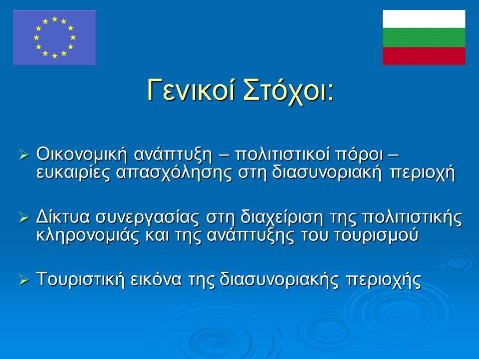 Γενικοί Στόχοι:  Οικονομική ανάπτυξη – πολιτιστικοί πόροι – ευκαιρίες απασχόλησης στη διασυνοριακή περιοχή  Δίκτυα συνεργασίας στη διαχείριση της πο