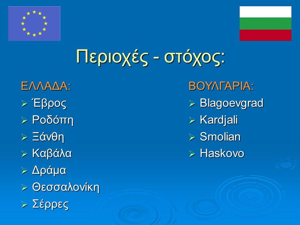 Περιοχές - στόχος: ΕΛΛΑΔΑ:  Έβρος  Ροδόπη  Ξάνθη  Καβάλα  Δράμα  Θεσσαλονίκη  Σέρρες ΒΟΥΛΓΑΡΙΑ:  Blagoevgrad  Kardjali  Smolian  Haskovo
