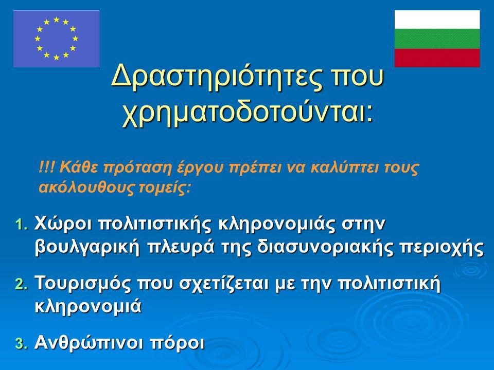 Δραστηριότητες που χρηματοδοτούνται: 1. Χώροι πολιτιστικής κληρονομιάς στην βουλγαρική πλευρά της διασυνοριακής περιοχής 2. Τουρισμός που σχετίζεται μ