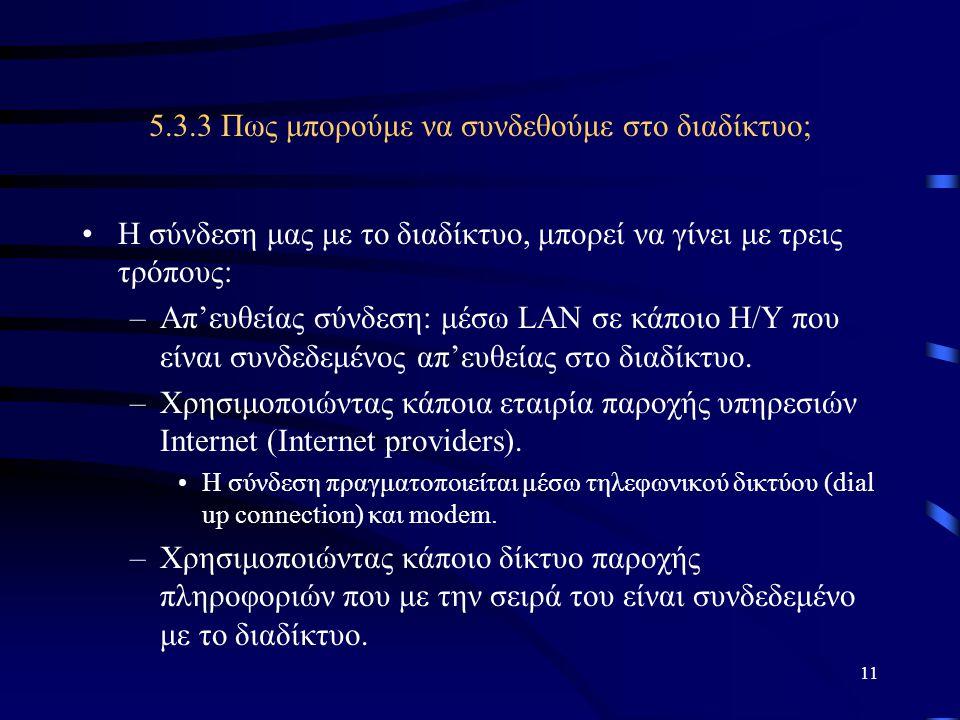 11 5.3.3 Πως μπορούμε να συνδεθούμε στο διαδίκτυο; •Η σύνδεση μας με το διαδίκτυο, μπορεί να γίνει με τρεις τρόπους: –Απ'ευθείας σύνδεση: μέσω LAN σε