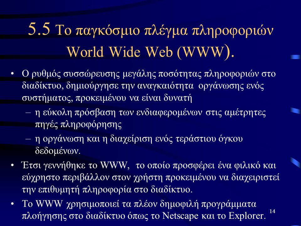 14 5.5 Το παγκόσμιο πλέγμα πληροφοριών World Wide Web (WWW ). •Ο ρυθμός συσσώρευσης μεγάλης ποσότητας πληροφοριών στο διαδίκτυο, δημιούργησε την αναγκ