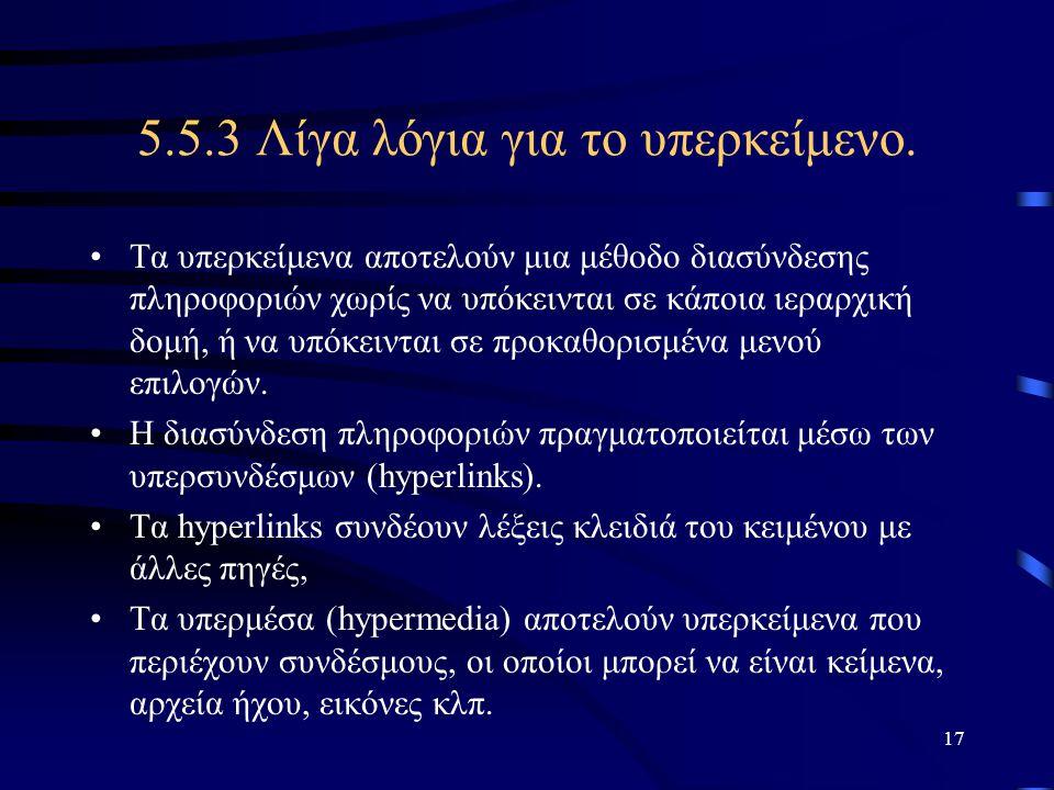 17 5.5.3 Λίγα λόγια για το υπερκείμενο. •Τα υπερκείμενα αποτελούν μια μέθοδο διασύνδεσης πληροφοριών χωρίς να υπόκεινται σε κάποια ιεραρχική δομή, ή ν