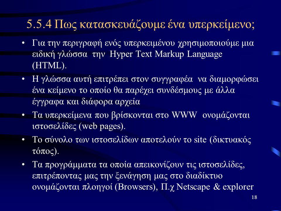 18 5.5.4 Πως κατασκευάζουμε ένα υπερκείμενο; •Για την περιγραφή ενός υπερκειμένου χρησιμοποιούμε μια ειδική γλώσσα την Hyper Text Markup Language (HTM