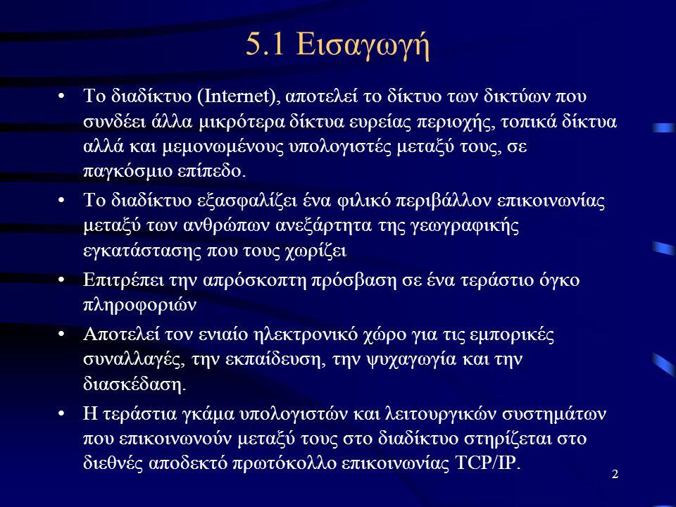 2 5.1 Εισαγωγή •Το διαδίκτυο (Internet), αποτελεί το δίκτυο των δικτύων που συνδέει άλλα μικρότερα δίκτυα ευρείας περιοχής, τοπικά δίκτυα αλλά και μεμ