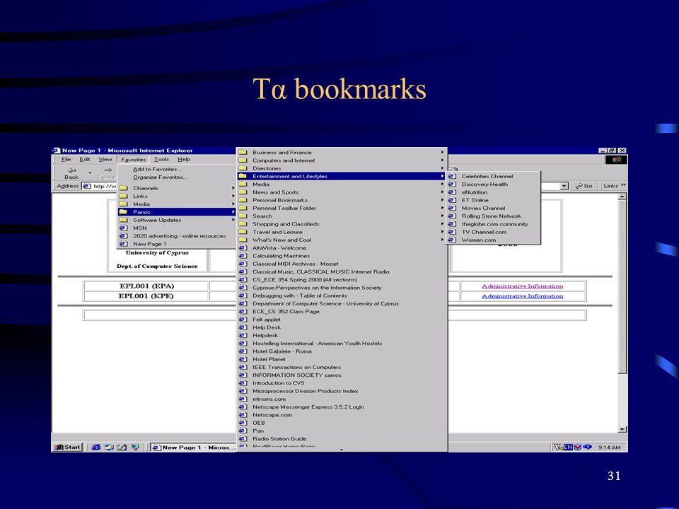 31 Τα bookmarks
