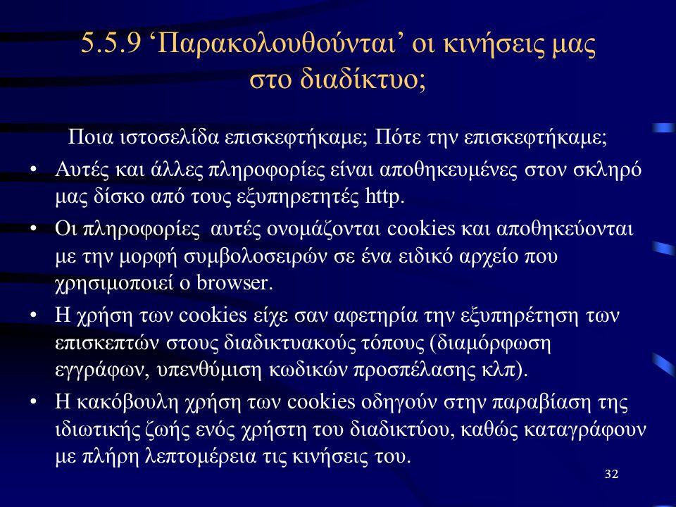 32 5.5.9 'Παρακολουθούνται' οι κινήσεις μας στο διαδίκτυο; Ποια ιστοσελίδα επισκεφτήκαμε; Πότε την επισκεφτήκαμε; •Αυτές και άλλες πληροφορίες είναι α