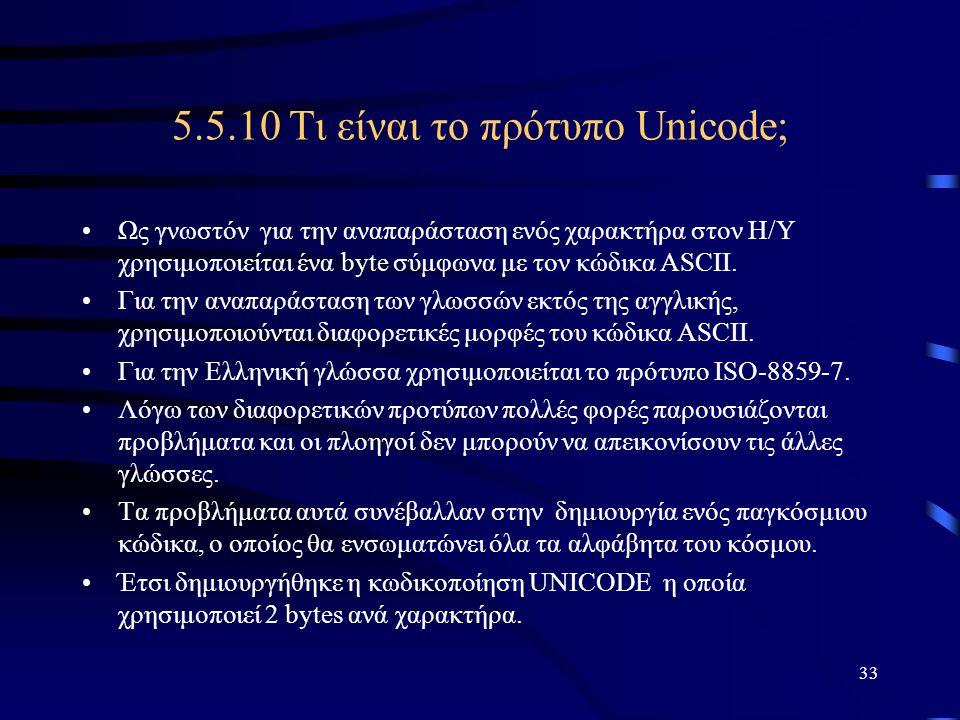 33 5.5.10 Τι είναι το πρότυπο Unicode; •Ως γνωστόν για την αναπαράσταση ενός χαρακτήρα στον Η/Υ χρησιμοποιείται ένα byte σύμφωνα με τον κώδικα ASCII.