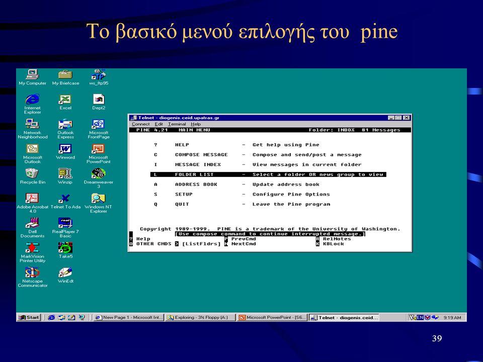 39 Το βασικό μενού επιλογής του pine