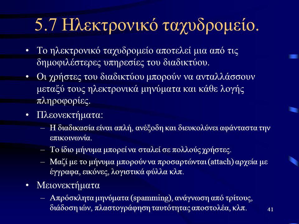 41 5.7 Ηλεκτρονικό ταχυδρομείο. •Το ηλεκτρονικό ταχυδρομείο αποτελεί μια από τις δημοφιλέστερες υπηρεσίες του διαδικτύου. •Οι χρήστες του διαδικτύου μ