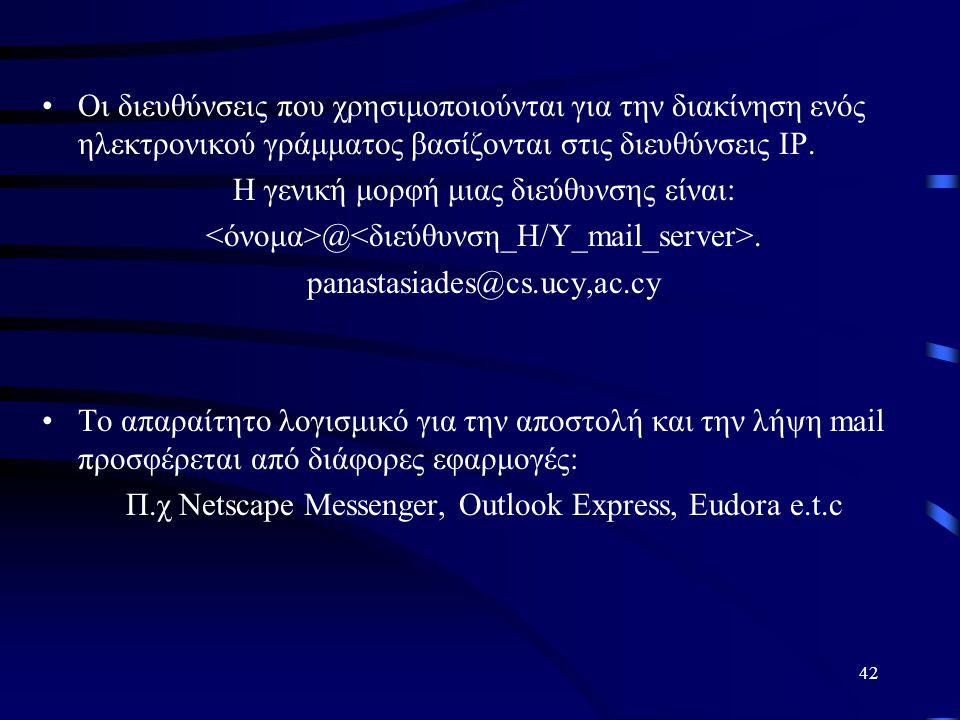 42 •Οι διευθύνσεις που χρησιμοποιούνται για την διακίνηση ενός ηλεκτρονικού γράμματος βασίζονται στις διευθύνσεις IP. Η γενική μορφή μιας διεύθυνσης ε
