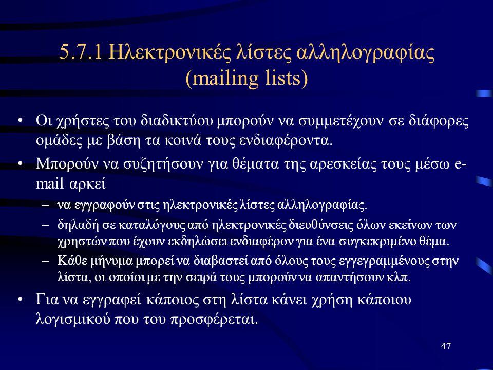 47 5.7.1 Ηλεκτρονικές λίστες αλληλογραφίας (mailing lists) •Οι χρήστες του διαδικτύου μπορούν να συμμετέχουν σε διάφορες ομάδες με βάση τα κοινά τους