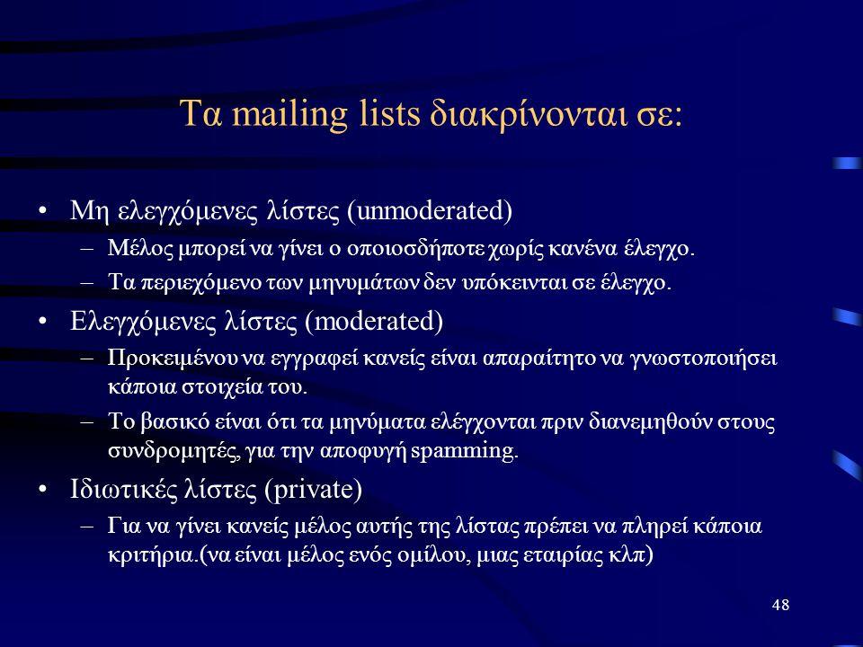 48 Τα mailing lists διακρίνονται σε: •Μη ελεγχόμενες λίστες (unmoderated) –Μέλος μπορεί να γίνει ο οποιοσδήποτε χωρίς κανένα έλεγχο. –Τα περιεχόμενο τ