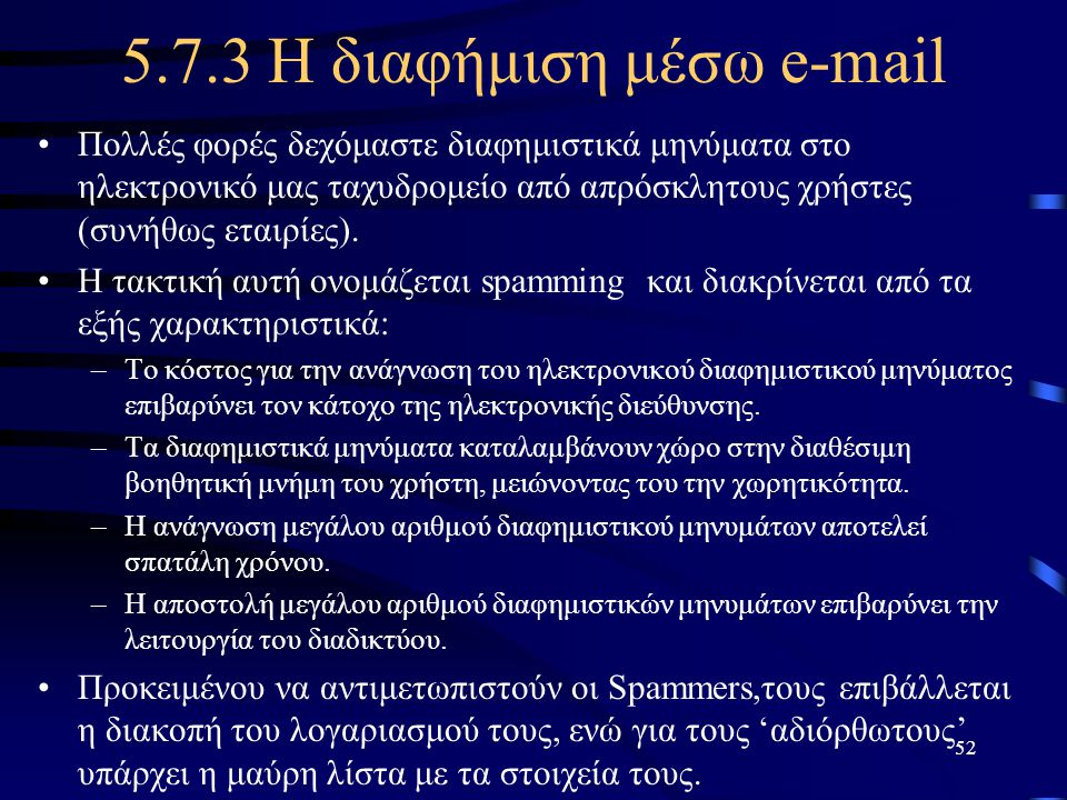 52 5.7.3 Η διαφήμιση μέσω e-mail •Πολλές φορές δεχόμαστε διαφημιστικά μηνύματα στο ηλεκτρονικό μας ταχυδρομείο από απρόσκλητους χρήστες (συνήθως εταιρ