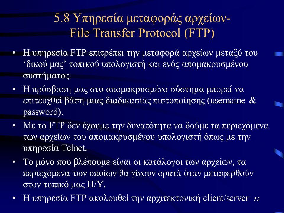 53 5.8 Υπηρεσία μεταφοράς αρχείων- File Transfer Protocol (FTP) •Η υπηρεσία FTP επιτρέπει την μεταφορά αρχείων μεταξύ του 'δικού μας' τοπικού υπολογισ