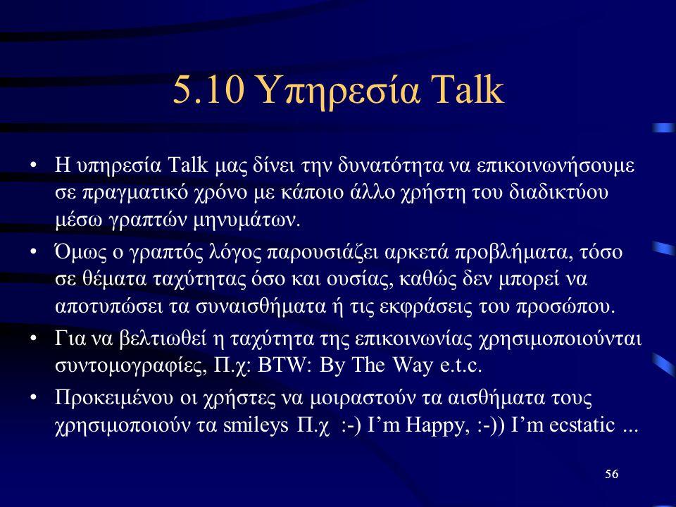 56 5.10 Υπηρεσία Talk •Η υπηρεσία Talk μας δίνει την δυνατότητα να επικοινωνήσουμε σε πραγματικό χρόνο με κάποιο άλλο χρήστη του διαδικτύου μέσω γραπτ