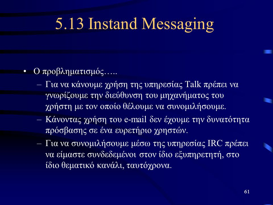 61 5.13 Instand Messaging •Ο προβληματισμός…..