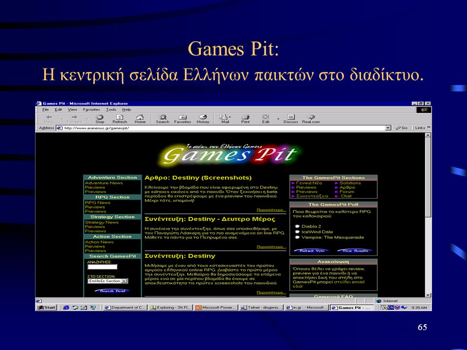 65 Games Pit: Η κεντρική σελίδα Ελλήνων παικτών στο διαδίκτυο.