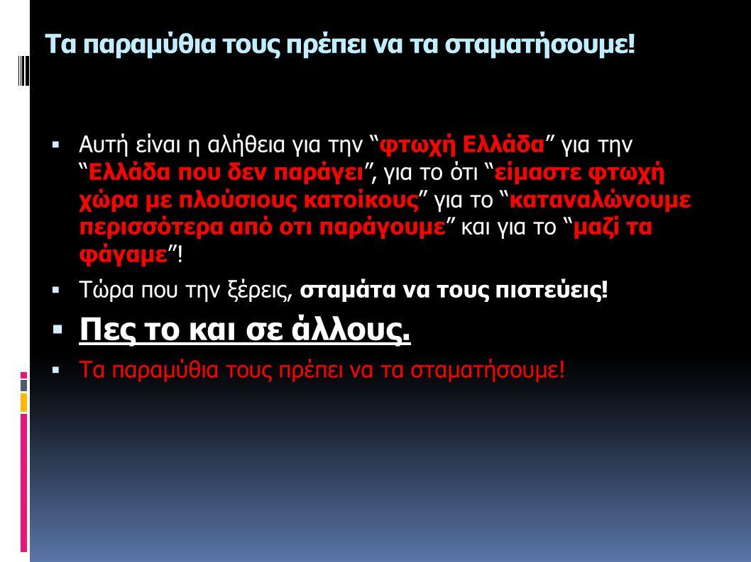 """Τα παραμύθια τους πρέπει να τα σταματήσουμε!  Αυτή είναι η αλήθεια για την """"φτωχή Ελλάδα"""" για την """"Ελλάδα που δεν παράγει"""", για το ότι """"είμαστε φτωχή"""