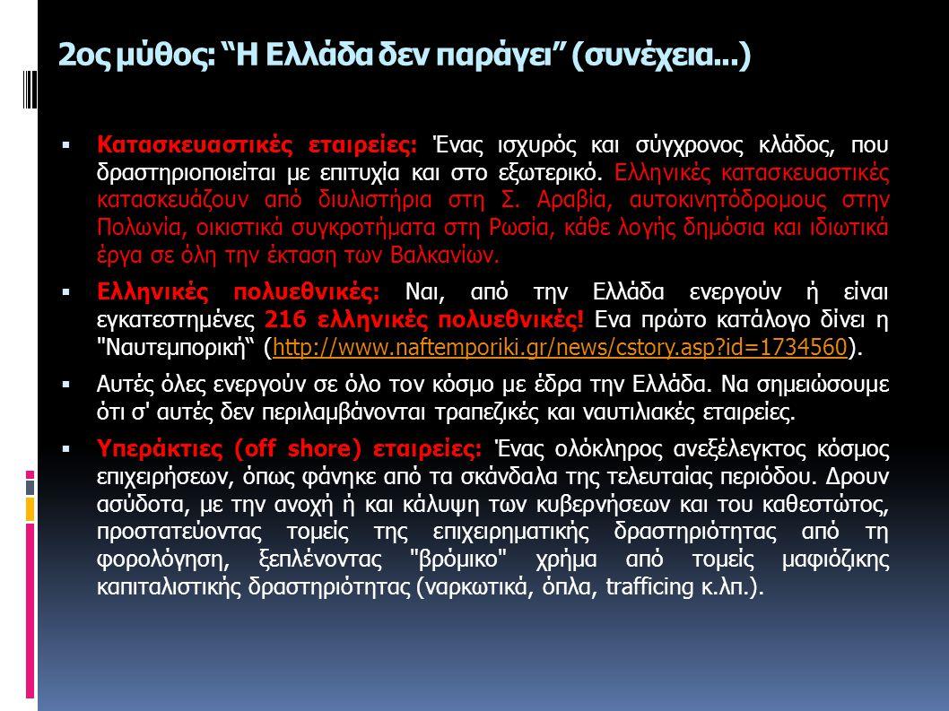 """2ος μύθος: """"Η Ελλάδα δεν παράγει"""" (συνέχεια...)  Κατασκευαστικές εταιρείες: Ένας ισχυρός και σύγχρονος κλάδος, που δραστηριοποιείται με επιτυχία και"""