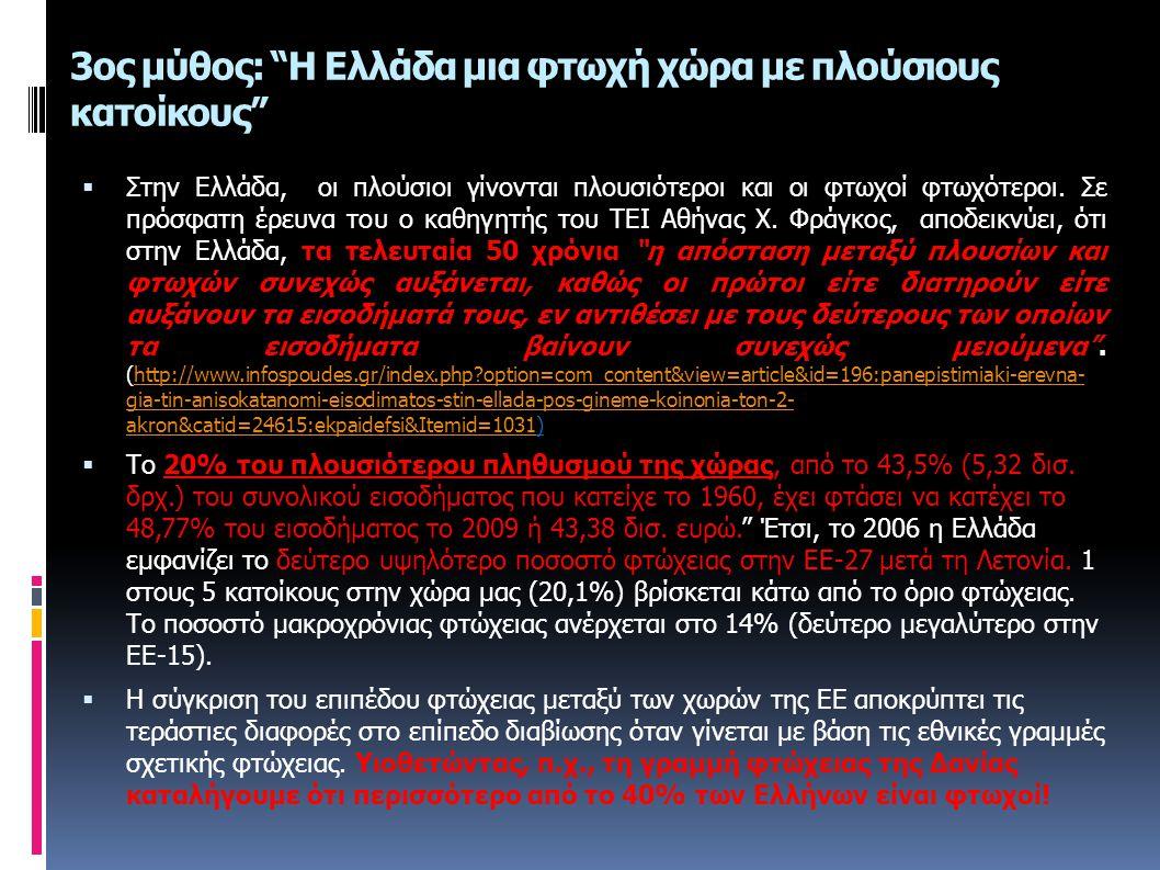 """3ος μύθος: """"Η Ελλάδα μια φτωχή χώρα με πλούσιους κατοίκους""""  Στην Ελλάδα, οι πλούσιοι γίνονται πλουσιότεροι και οι φτωχοί φτωχότεροι. Σε πρόσφατη έρε"""