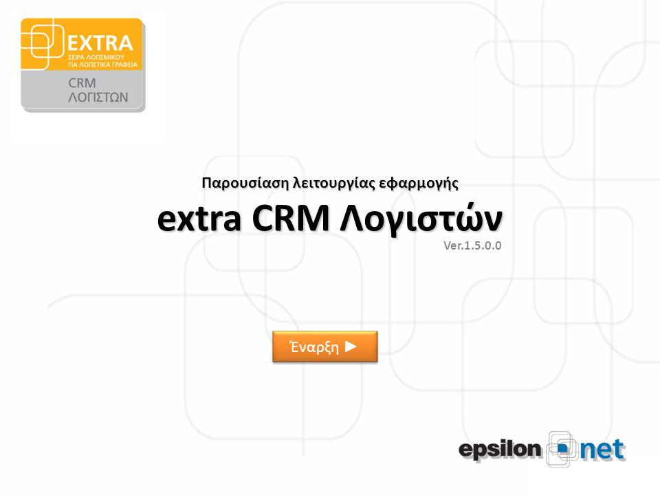 Παρουσίαση λειτουργίας εφαρμογής extra CRM Λογιστών Ver.1.5.0.0 Έναρξη ► Έναρξη ►
