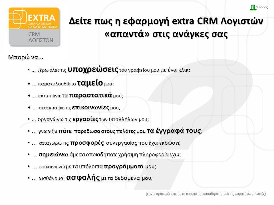 Δείτε πως η εφαρμογή extra CRM Λογιστών «απαντά» στις ανάγκες σας Μπορώ να... (κάντε αριστερό κλικ με το mouse σε οποιαδήποτε από τις παρακάτω επιλογέ