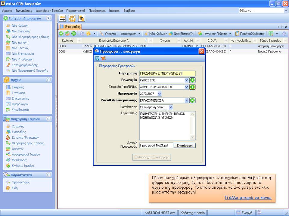 Πέραν των χρήσιμων πληροφοριακών στοιχείων που θα βρείτε στη φόρμα καταχώρησης, έχετε τη δυνατότητα να επισυνάψετε το αρχείο της προσφοράς, το οποίο μπορείτε να ανοίξετε με ένα κλικ μέσα από την εφαρμογή.