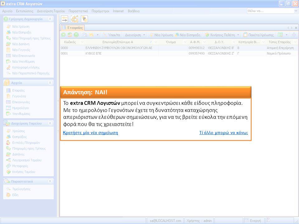 Απάντηση: ΝΑΙ! Το extra CRM Λογιστών μπορεί να συγκεντρώσει κάθε είδους πληροφορία. Με το ημερολόγιο Γεγονότων έχετε τη δυνατότητα καταχώρησης απεριόρ