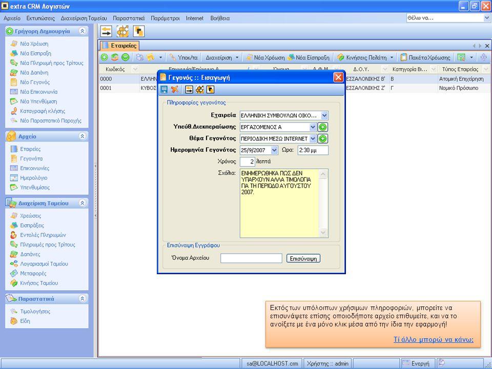 Εκτός των υπόλοιπων χρήσιμων πληροφοριών, μπορείτε να επισυνάψετε επίσης οποιοδήποτε αρχείο επιθυμείτε, και να το ανοίξετε με ένα μόνο κλικ μέσα από την ίδια την εφαρμογή.