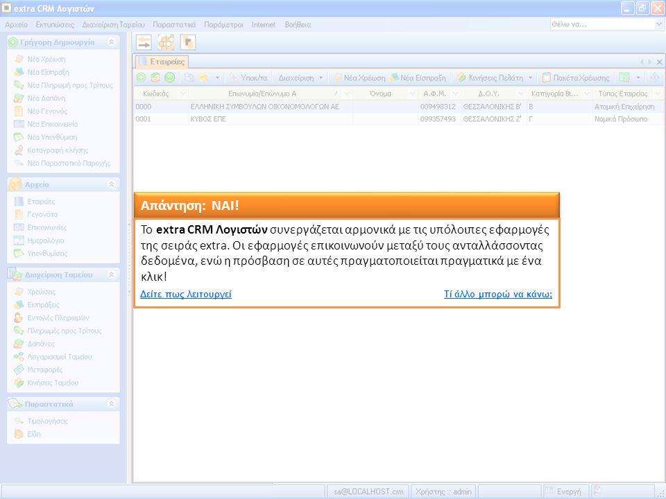 Απάντηση: ΝΑΙ! To extra CRM Λογιστών συνεργάζεται αρμονικά με τις υπόλοιπες εφαρμογές της σειράς extra. Οι εφαρμογές επικοινωνούν μεταξύ τους ανταλλάσ