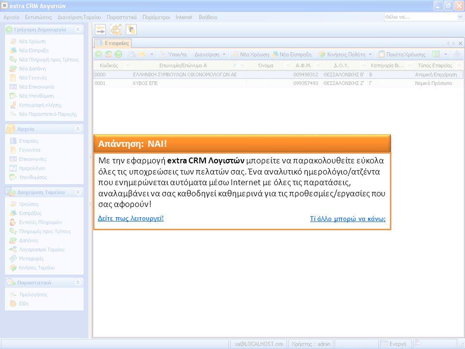 Απάντηση: ΝΑΙ! Με την εφαρμογή extra CRM Λογιστών μπορείτε να παρακολουθείτε εύκολα όλες τις υποχρεώσεις των πελατών σας. Ένα αναλυτικό ημερολόγιο/ατζ