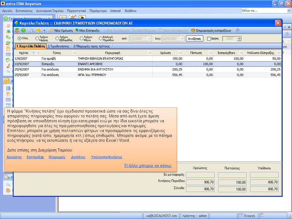 Η φόρμα Κινήσεις πελάτη έχει σχεδιαστεί προσεκτικά ώστε να σας δίνει όλες τις απαραίτητες πληροφορίες που αφορούν το πελάτη σας.