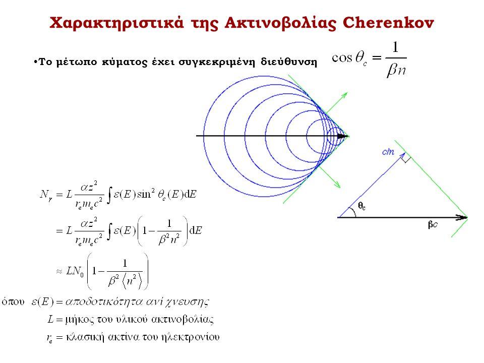 Χαρακτηριστικά της Ακτινοβολίας Cherenkov • Το μέτωπο κύματος έχει συγκεκριμένη διεύθυνση