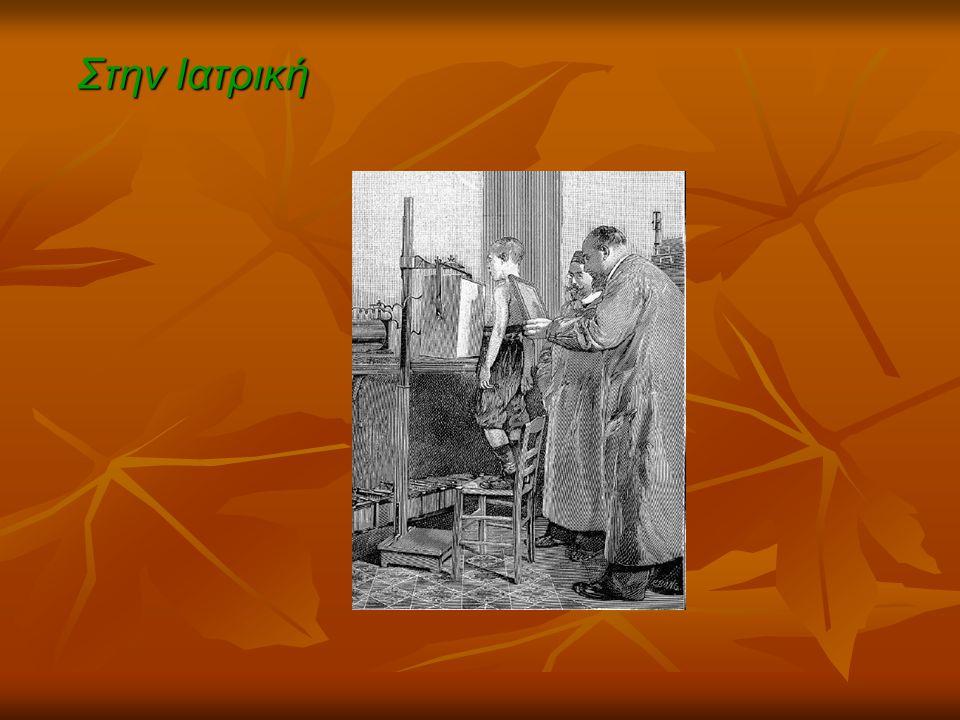 Ακτινογραφία – Ακτινοσκόπηση  Η απορρόφηση των ακτίνων Χ εξαρτάται από τον ατομικό αριθμό των χημικών στοιχείων του υλικού που τις απορροφά.