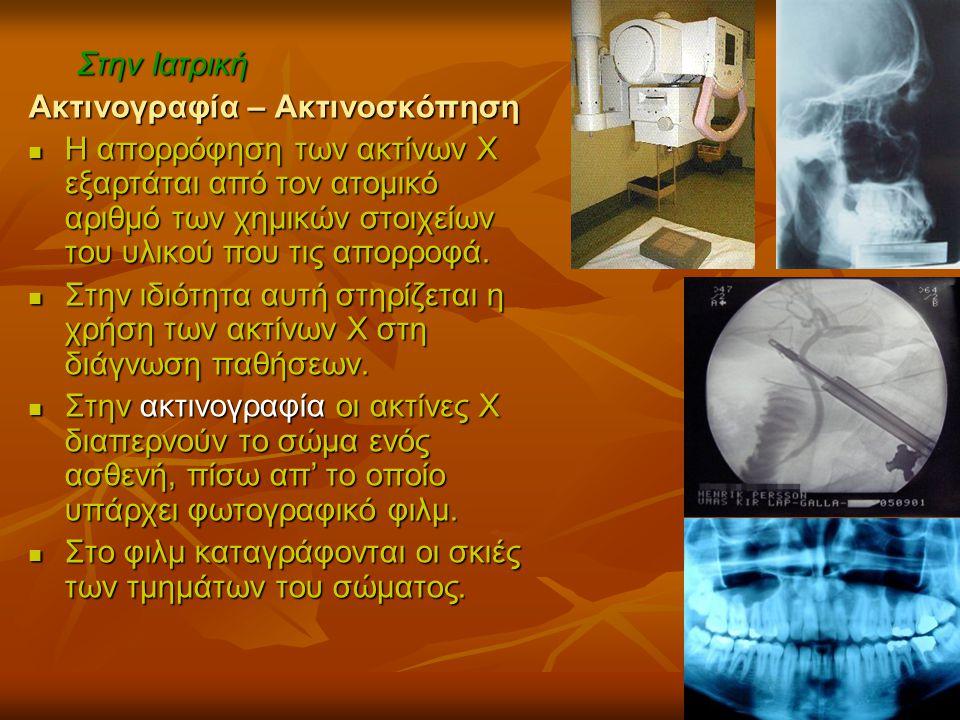 Αξονική τομογραφία ( Computed Axial Tomography C.A.T.)  Είναι η πιο εξελιγμένη διαγνωστική μέθοδος.