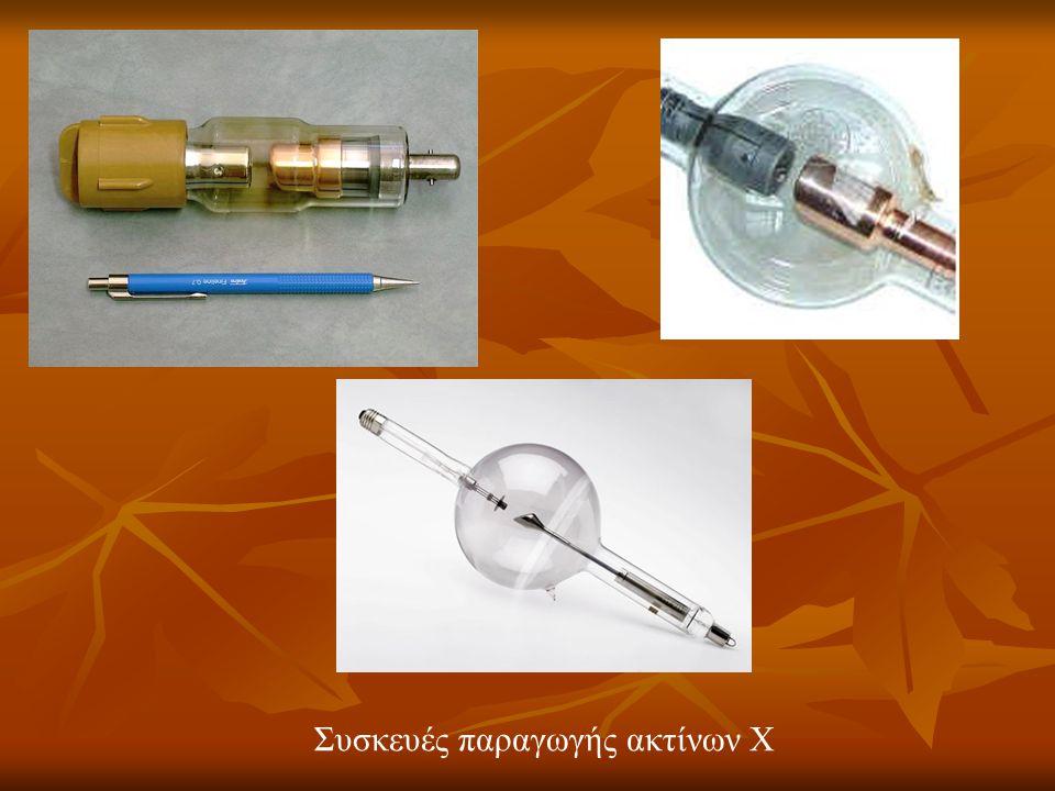 Φύση των ακτίνων Χ Πειραματικά έχει αποδειχθεί ότι οι ακτίνες Χ  Είναι αόρατη ηλεκτρομαγνητική ακτινοβολία.