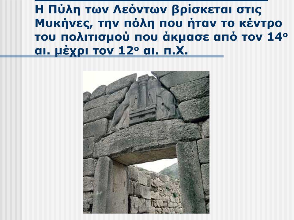 Η ΠΥΛΗ ΤΩΝ ΛΕΟΝΤΩΝ Η Πύλη των Λεόντων βρίσκεται στις Μυκήνες, την πόλη που ήταν το κέντρο του πολιτισμού που άκμασε από τον 14 ο αι. μέχρι τον 12 ο αι