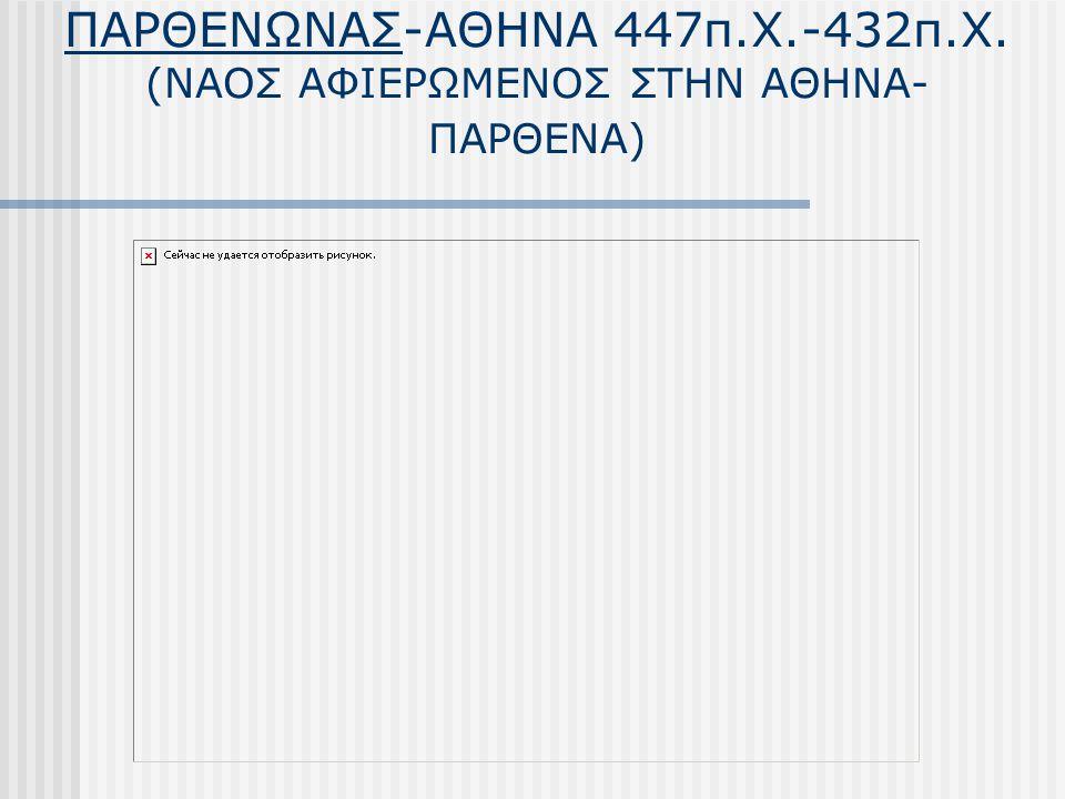 ΠΑΡΘΕΝΩΝΑΣ-ΑΘΗΝΑ 447π.Χ.-432π.Χ. (ΝΑΟΣ ΑΦΙΕΡΩΜΕΝΟΣ ΣΤΗΝ ΑΘΗΝΑ- ΠΑΡΘΕΝΑ)