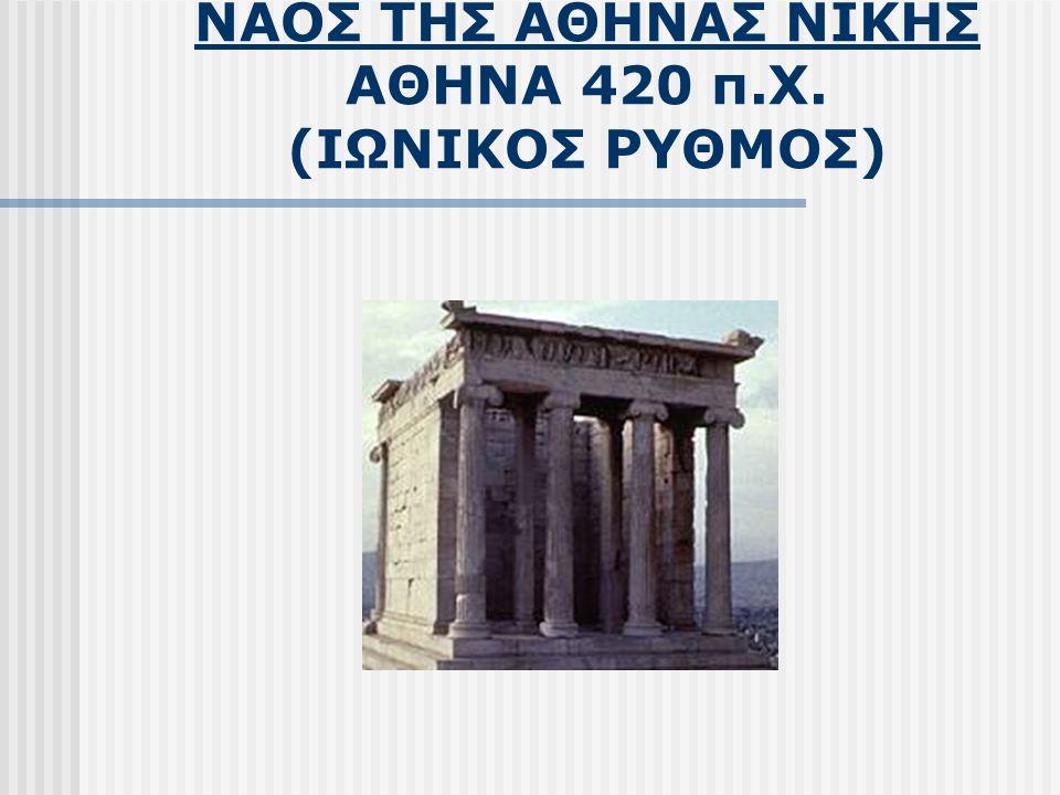 ΝΑΟΣ ΤΗΣ ΑΘΗΝΑΣ ΝΙΚΗΣ ΑΘΗΝΑ 420 π.Χ. (ΙΩΝΙΚΟΣ ΡΥΘΜΟΣ)