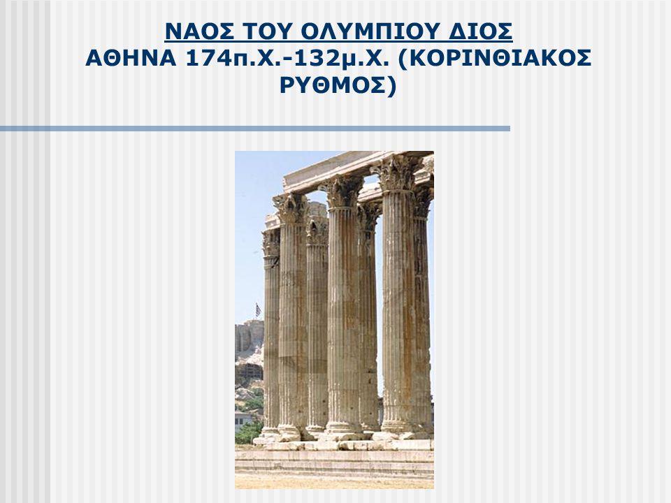 ΝΑΟΣ ΤΟΥ ΟΛΥΜΠΙΟΥ ΔΙΟΣ ΑΘΗΝΑ 174π.Χ.-132μ.Χ. (ΚΟΡΙΝΘΙΑΚΟΣ ΡΥΘΜΟΣ)