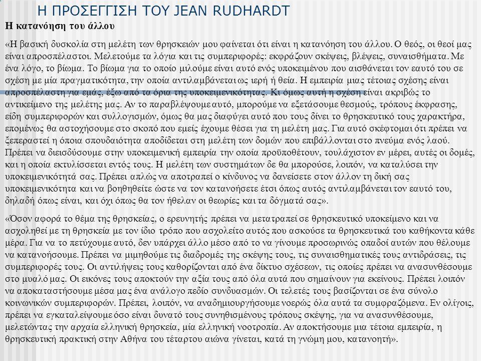 Η ΠΡΟΣΕΓΓΙΣΗ ΤΟΥ JEAN RUDHARDT Η κατανόηση του άλλου «Η βασική δυσκολία στη μελέτη των θρησκειών μου φαίνεται ότι είναι η κατανόηση του άλλου. Ο θεός,