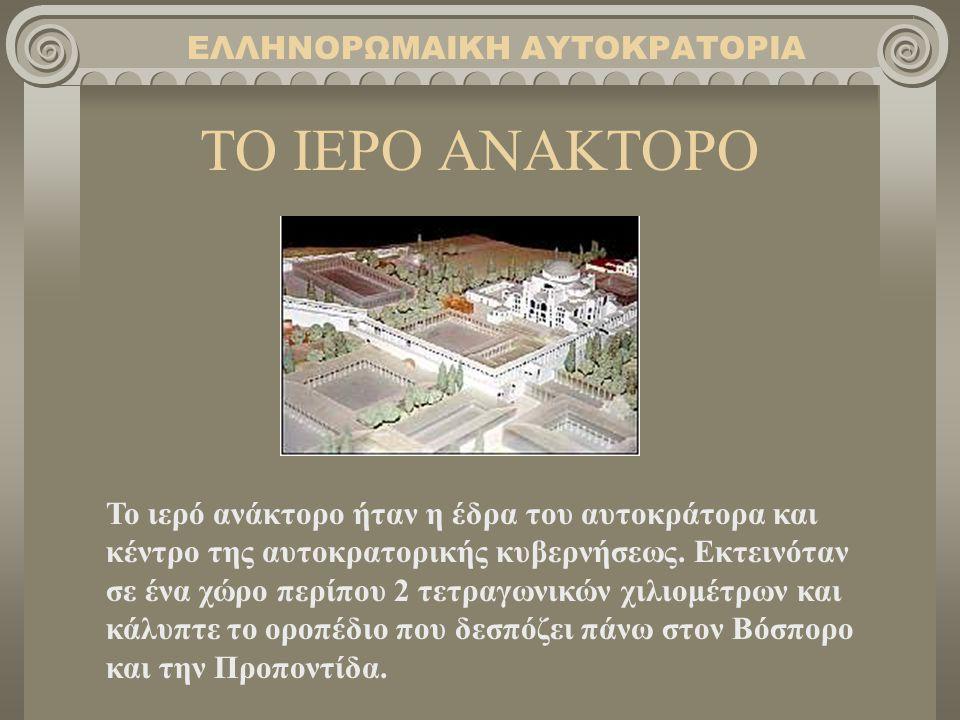 ΤΟ ΙΕΡΟ ΑΝΑΚΤΟΡΟ Το ιερό ανάκτορο ήταν η έδρα του αυτοκράτορα και κέντρο της αυτοκρατορικής κυβερνήσεως. Εκτεινόταν σε ένα χώρο περίπου 2 τετραγωνικών
