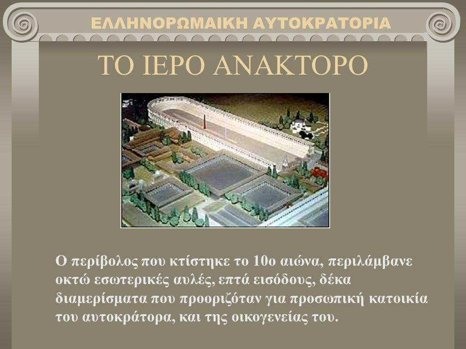 ΤΟ ΙΕΡΟ ΑΝΑΚΤΟΡΟ Ο περίβολος που κτίστηκε το 10ο αιώνα, περιλάμβανε οκτώ εσωτερικές αυλές, επτά εισόδους, δέκα διαμερίσματα που προοριζόταν για προσωπ