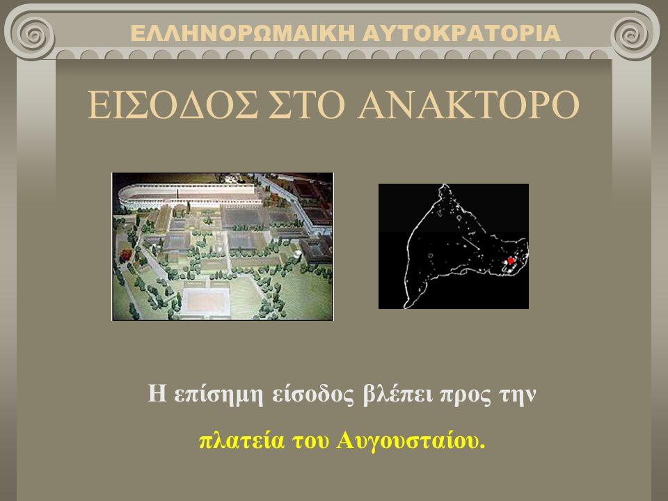 Ο ΙΠΠΟΔΡΟΜΟΣ ΕΛΛΗΝΟΡΩΜΑΙΚΗ ΑΥΤΟΚΡΑΤΟΡΙΑ Στην πλάγια αριστερή μεριά, περίπου προς το κέντρο, βρίσκεται το αυτοκρατορικό θεωρείο, σε ένα ιδιαίτερο περίπτερο, που ονομάζεται Κάθισμα, το οποίο συνδέει τον ιππόδρομο με το ανάκτορο του αυτοκράτορος.