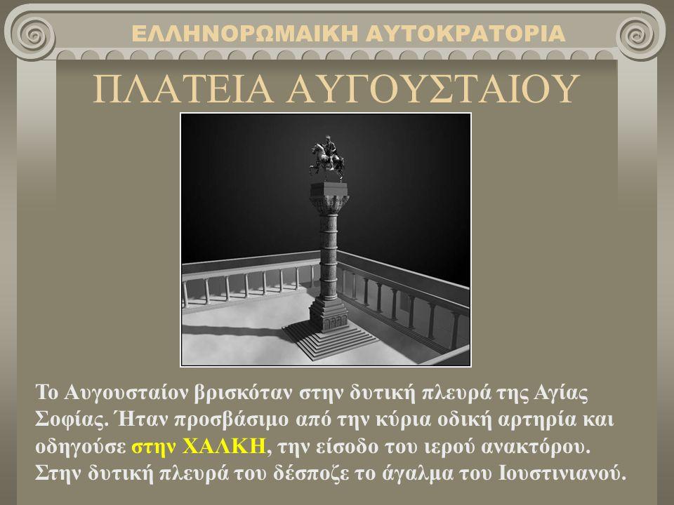 ΠΛΑΤΕΙΑ ΑΥΓΟΥΣΤΑΙΟΥ Το Αυγουσταίον βρισκόταν στην δυτική πλευρά της Αγίας Σοφίας. Ήταν προσβάσιμο από την κύρια οδική αρτηρία και οδηγούσε στην ΧΑΛΚΗ,