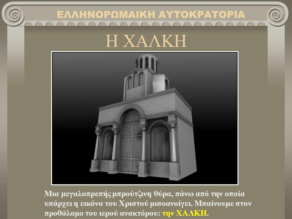 Η ΧΑΛΚΗ Η ΧΑΛΚΗ κατασκευάστηκε στα τέλη του 5ου αιώνα και ήταν η είσοδος στο ιερό ανάκτορο.