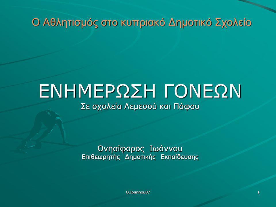 O.Ioannou07 2 Τι θα μας απασχολήσει Τι είναι Φυσική Αγωγή, τι Αθλητισμός και τι Πρωταθλητισμός.