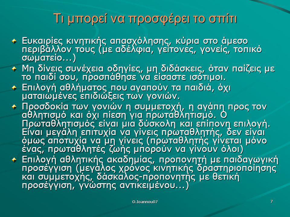 O.Ioannou07 8 Ανεπιθύμητες ενέργειες που σχετίζονται με τον Αθλητισμό Επιδίωξη της νίκης με μη θεμιτά μέσα.