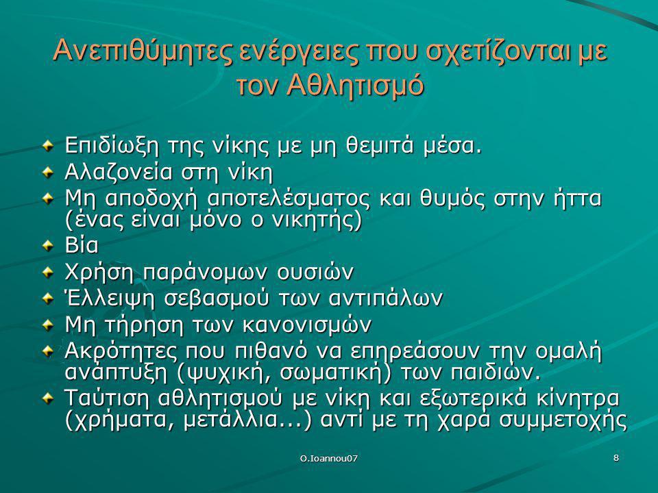 O.Ioannou07 9 Το μήνυμα του Υπουργείου Παιδείας και Πολιτισμού Πρόσβαση όλων των παιδιών στον αθλητισμό.